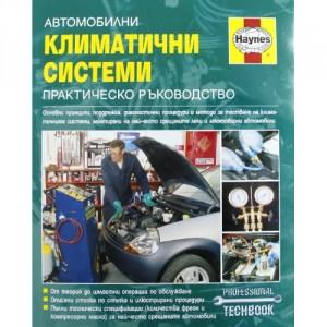 Автомобилни   климатични   системи