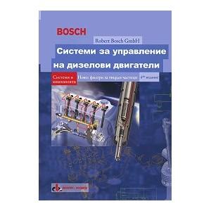 BOSCH  -  Системи   за   управление   на   дизелови   двигатели